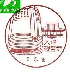 風景印(200518F   大津観音寺) .jpg