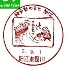 風景印(200901F   狛江東野川) .jpg